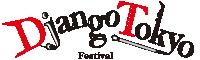 ジャンゴ東京フェスティバル